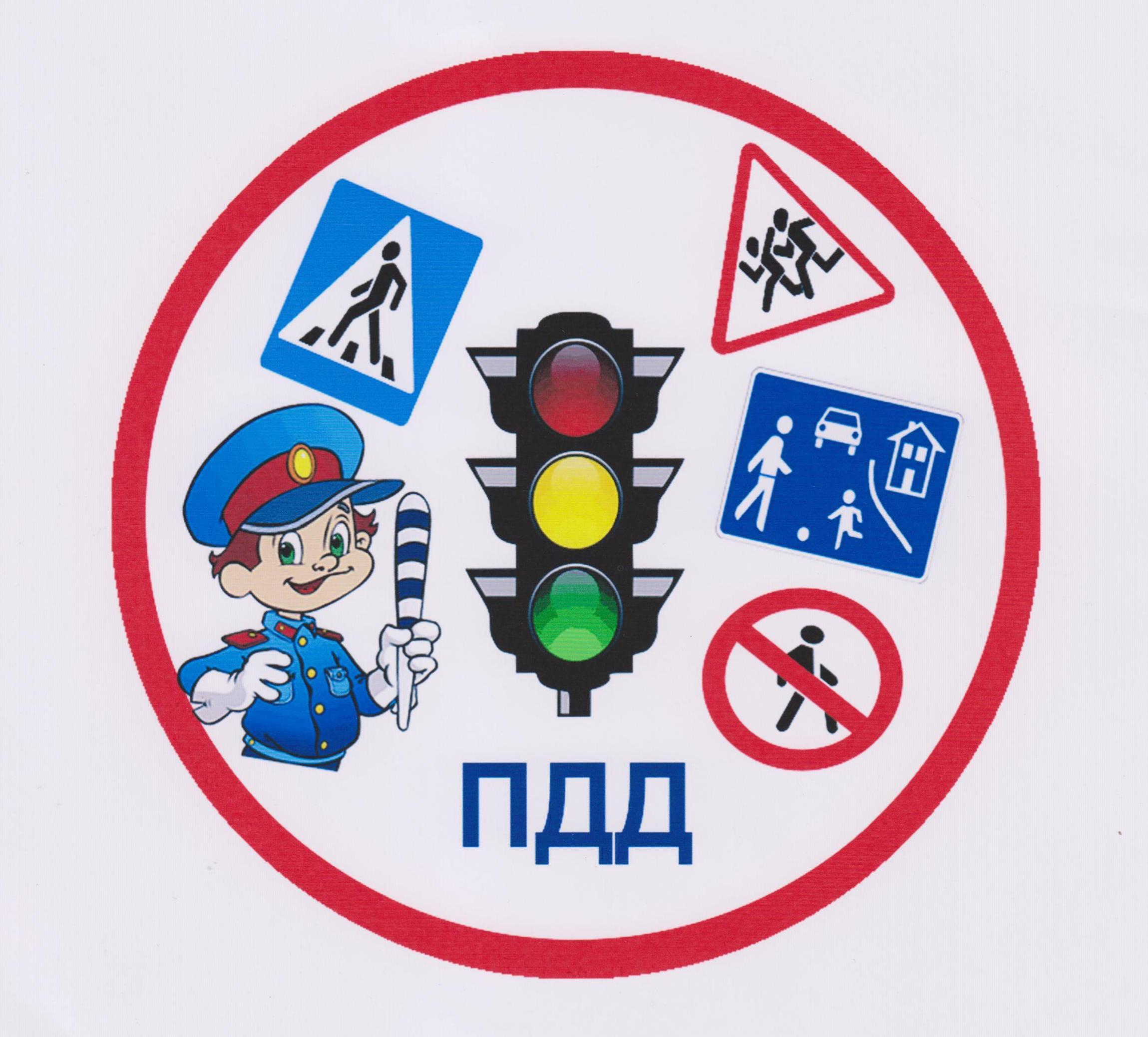 Картинки по запросу Ролики по профилактики дорожно-транспортного травматизма на сайте школы