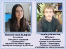 Победители I этапа 2014-2015_11
