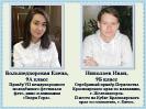 Победители I этапа за 2015-2016 учебный год_1