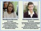 Победители I этапа за 2015-2016 учебный год_4